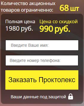 где в Лисичанске купить проктолекс