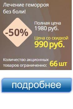 проктолекс купить в Железнодорожном