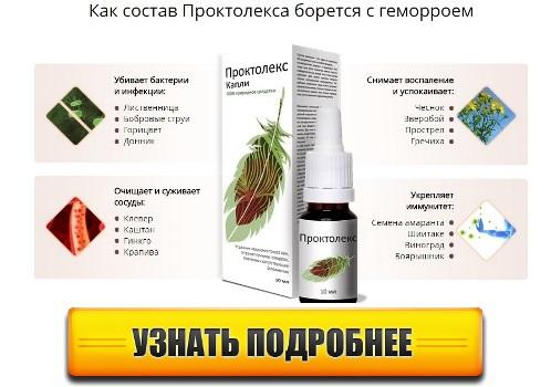 лучшие препараты для лечения геморроя