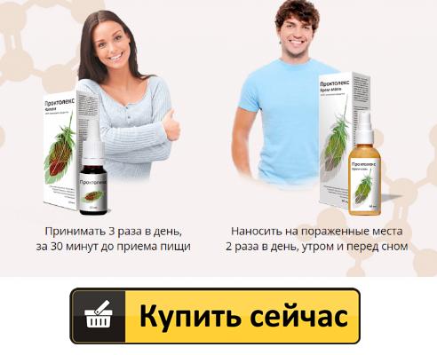 где в Кызылорде купить проктолекс